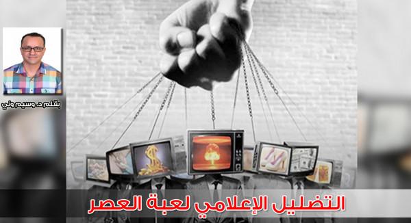 التضليل الإعلامي لعبة العصر  بقلم: د. وسيم وني