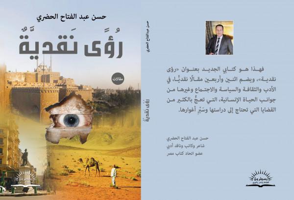 """صدور كتاب """"رؤى نقدية"""" للشاعر والكاتب حسن الحضري"""