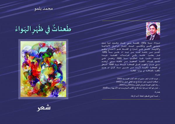 مجموعة رابعة للشاعر محمد بلمو طَعناتٌ في ظَهْرِ الهَواءْ تصدر قريبا