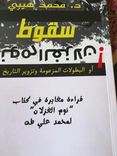 """""""سقوط نوم الغزلان"""" كتاب جديد للكاتب الناقد د. محمد هيبي"""