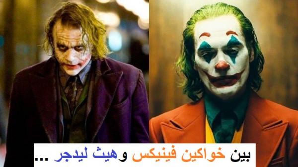 بين خواكين فينيكس وهيث ليدجر  بقلم: ايفان علي عثمان