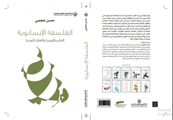 """في كتاب """"الفلسفة الإ نسانوية"""" لحسن عجمي بقلم:محمّد خريّف"""