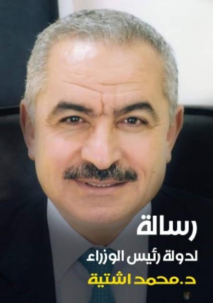 رسالة إلى دولة رئيس الوزراء د. محمد اشتية  بقلم:أحمد صالح