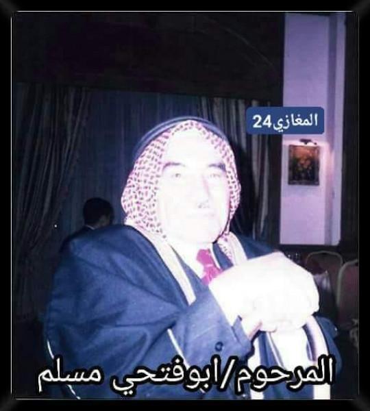أحمد يونس مسلم (ابوفتحي) مواقفة الوطنية أفقدته الوظيفة بقلم:د.ناصر اليافاوي