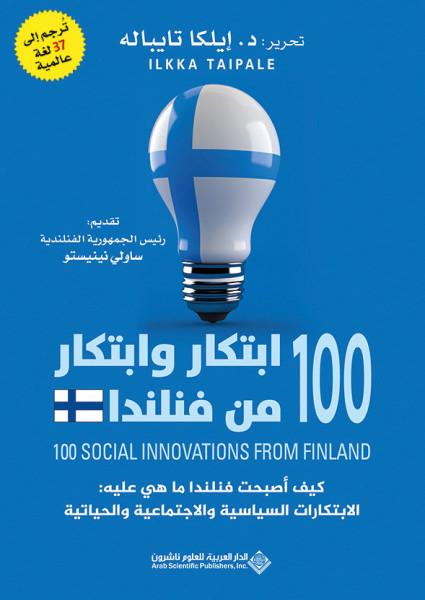 """صدور كتاب """"100 ابتكار وابتكار من فنلندا"""" عن الدار العربية للعلوم ناشرون"""