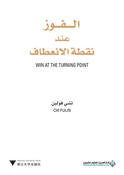 """صدور كتاب """"الفوز عند نقطة الانعطاف"""" عن الدار العربية للعلوم ناشرون"""