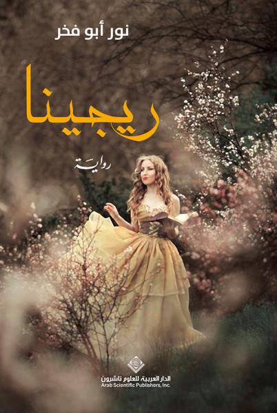 """صدور رواية """"ريجينا"""" عن الدار العربية للعلوم ناشرون"""