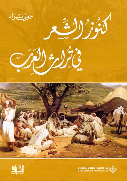 """صدور كتاب """"كنوز الشِّعر في تُراثِ العَرَب"""" عن الدار العربية للعلوم ناشرون"""