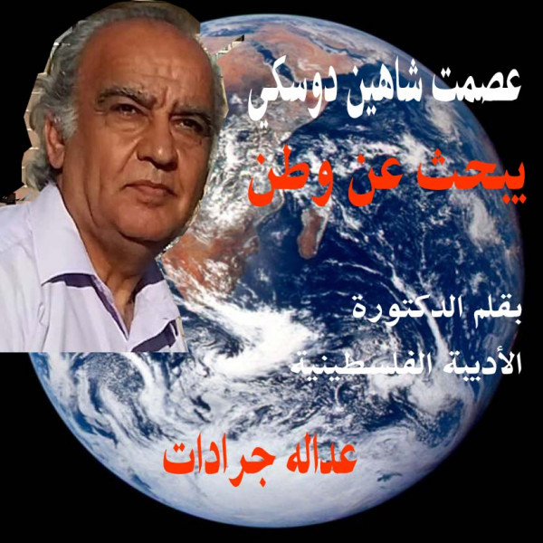 عصمت شاهين دوسكي يبحث عن وطن بقلم:د. عداله جرادات
