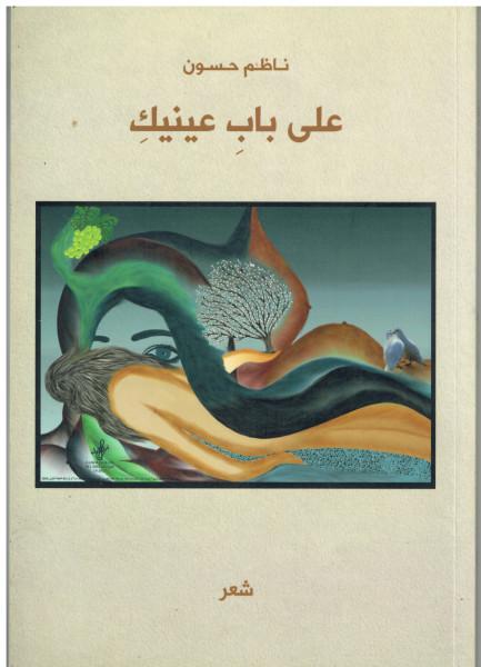 """نظرات في مجموعة """"على باب عينيك"""" للشَّاعر ناظم حسُّون  بقلم:محمود مرعي"""