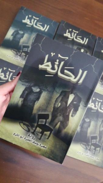 """رواية """"الحائط"""" في ندوة اليوم السابع"""