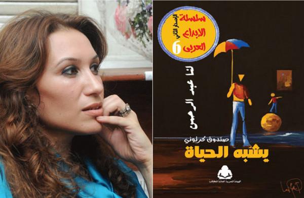 """قصة للكاتبة """"لنا عبدالرحمن"""" ضمن قائمة أفضل قصص آسيا"""