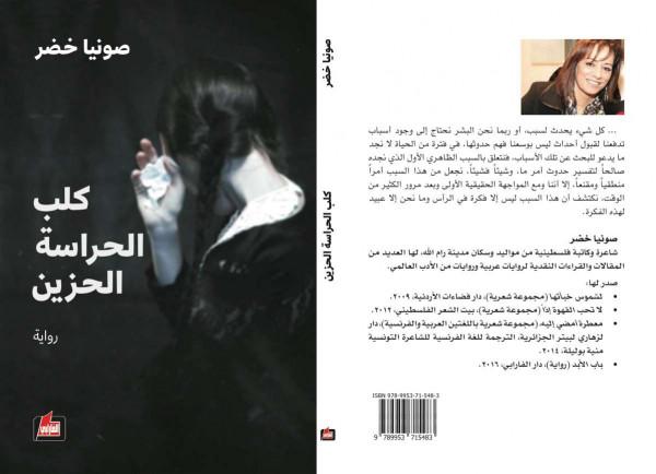إطلاق رواية كلب الحراسة الحزين للكاتبة صونيا خضر