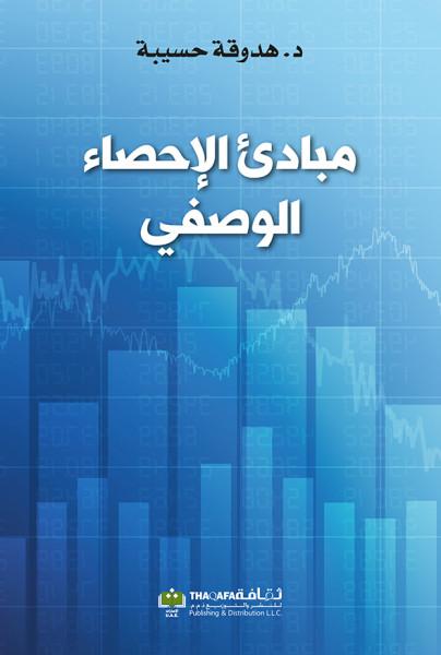 كتاب مبادئ الإحصاء للعلوم الإنسانية