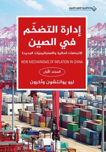 صدور كتاب إدارة التضخّم في الصين الاتجاهات الحالية والاستراتيجيّات الجديدة