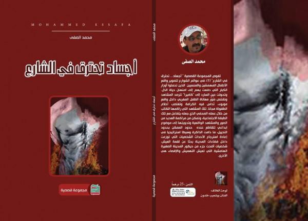 """""""أجساد تحترق في الشارع"""" إصدار جديد للكاتب محمد الصفى"""