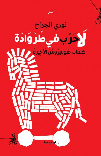"""صدور المجموعة الشعرية """"لا حرب في طروادة"""" لـ نوري الجرّاح"""