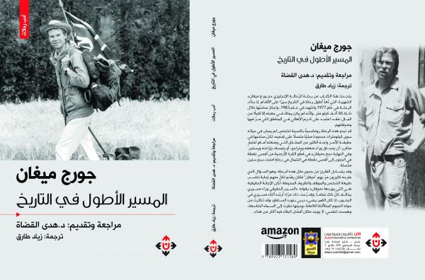 """صدور كتاب """"المسير الأطول"""" عن دار """"الآن ناشرون وموزعون"""""""