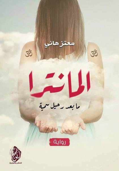 """صدور رواية """"المانترا..ما بعد رحيل سمية"""" عن دار زين للنشر"""