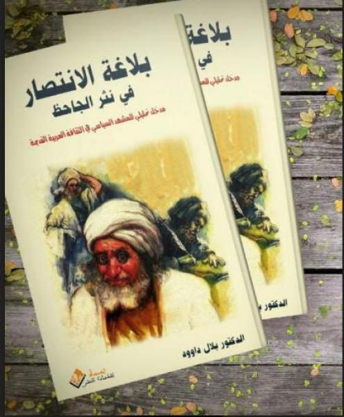 (بلاغة الانتصار في نثر الجاحظ)، عنوان كتاب جديد صدر للباحث بلال داوود