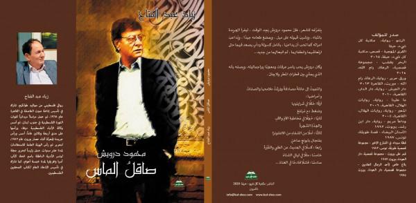زياد عبد الفتاح في صاقل الماس يفتح السيرة على كوامنها