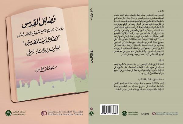 """صدور كتاب """"فضائل القدس"""" عن مؤسسة الدراسات الفلسطينية بالاشتراك مع المكتبة الخالدية"""