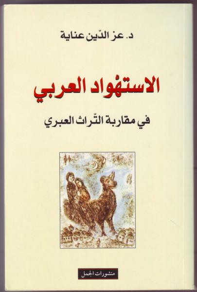 الاِستهْواد العربي في مقاربة التراث العبري بقلم:عزالدين عناية
