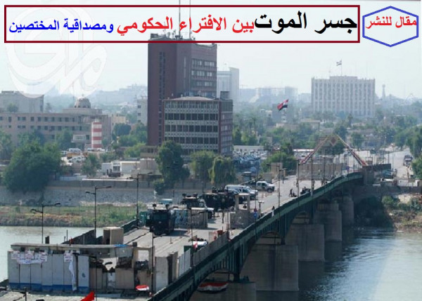 جسر الموت بين الافتراء الحكومي ومصداقية المختصين بقلم:رياض هاني بهار
