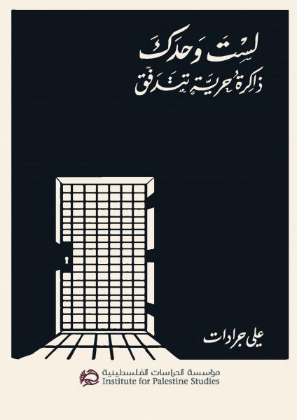 """صدور كتاب """"لست وحدك: ذاكرة حرية تتدفق""""  عن مؤسسة الدراسات الفلسطينية"""