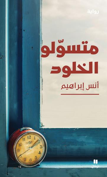 """""""متسوّلو الخلود"""" للفلسطيني أنس إبراهيم... رواية فلسفية سيكولوجية تطرح أسئلة عن المعنى"""