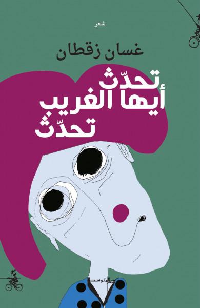 """صدور ديوان """"تحدّث أيّها الغريب، تحدّث"""" للفلسطيني غسان زقطان"""