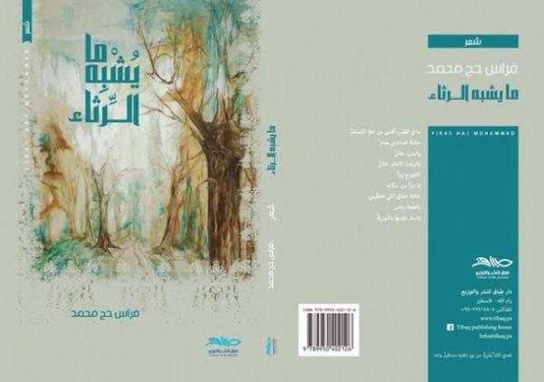 """قراءة في ديوان """"ما يشبه الرثاء"""" للشاعر فراس حج محمد  بقلم:عمر عبد الرحمن نمر"""