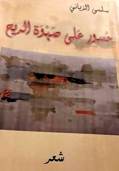 """قراءة في ديوان """"جسور على صهوة الريح"""" بقلم : محمد الصفى"""