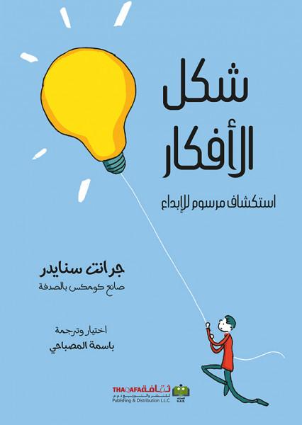 """صدور كتاب """"شكل الأفكار The Shape of Ideas"""" عن الدار العربية للعلوم ناشرون"""