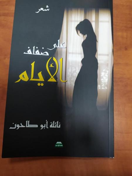 """""""على ضفاف الأيام"""" باكورة اصدارات الكاتبة نائلة أبو طاحون"""