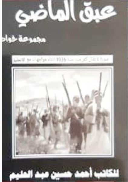 """صدورُ كتابٍ """"عبق الماضي"""" لـأحمد  حسين عبد الحليم"""