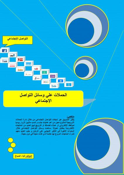 """لمحة عن كتاب """"الحملات علي وسائل التواصل الإجتماعي"""""""