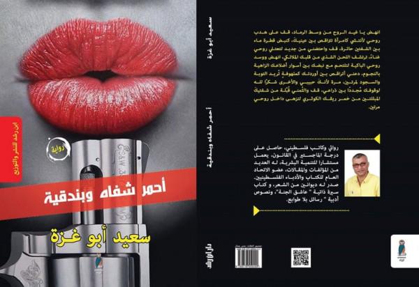 """""""أحمر شفاه وبندقية"""" رواية جديدة للكاتب والروائي الفلسطيني سعيد أبو غزة"""