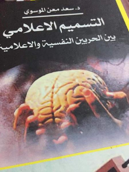 التسميم الاعلامي ..كتاب جديد للواء الدكتور سعد معن بقلم:حامد شهاب