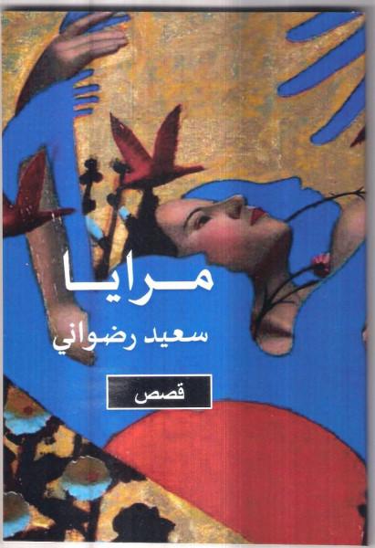"""قُبح الواقع في """"مرايا """" سعيد رضواني بقلم:أحمد الشيخاوي"""
