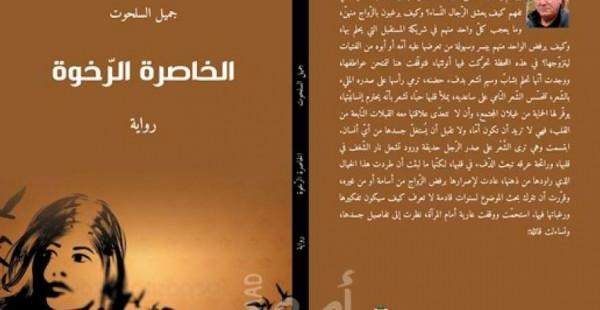 رواية الخاصرة الرخوة لجميل السلحوت بقلم: نزهة ابو غوش