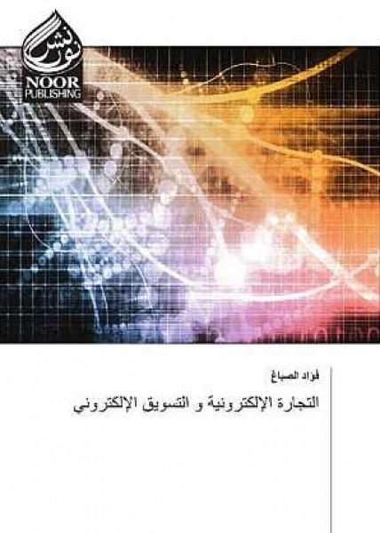 كتاب/ التجارة الإلكترونية و التسويق الإلكتروني  بقلم: فؤاد الصباغ