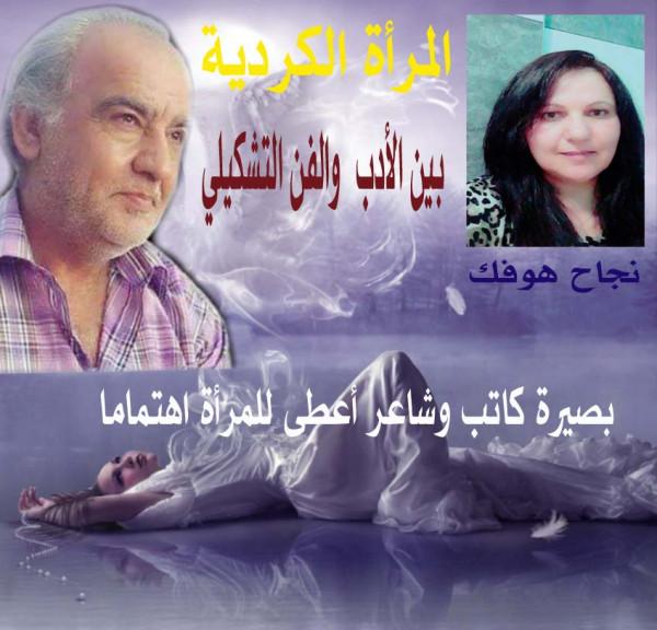 المرأة الكردية بين الأدب والفن للشاعر عصمت شاهين دوسكي بقلم:نجاح هوفك