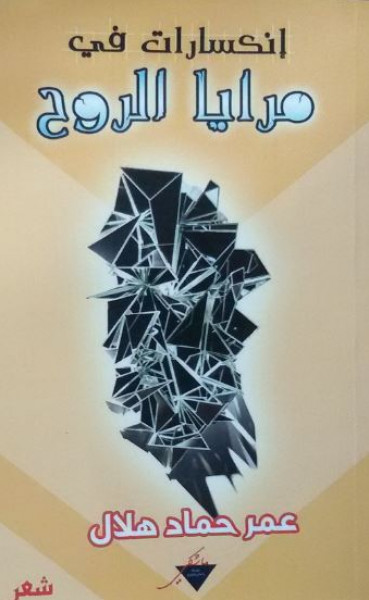 """""""إنكسارات في مرايا الروح""""..مجموعة شعرية للشاعر عمر حماد هلال"""