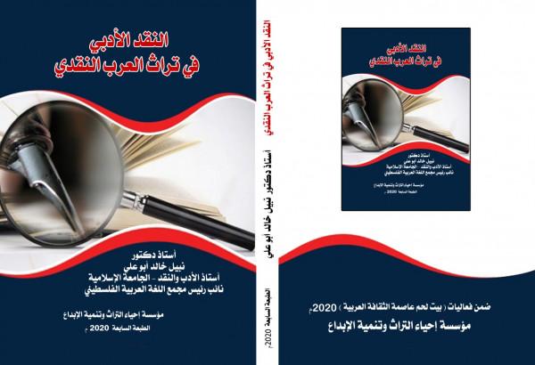 صدور كتاب النقد الأدبي في تراث العرب النقدي  للدكتور نبيل خالد أبو علي