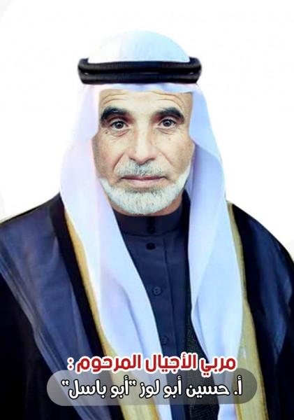 في الذكرى الأولى لرحيل مربي الأجيال حسين أبولوز بقلم د. علي أحمد