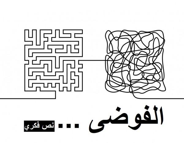 الفوضى ..بقلم:ايفان علي عثمان