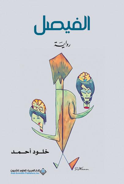 """صدور رواية """"الفيصل"""" عن الدار العربية للعلوم ناشرون"""