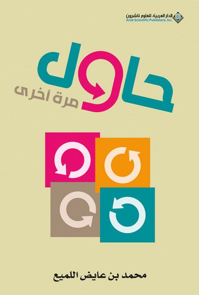 """صدور كتاب """"حاول مرة أخرى"""" عن الدار العربية للعلوم ناشرون"""