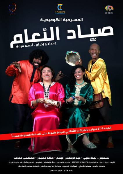 """فرقة """"مسرح كازبلانكا"""" تعرض عملها المسرحي """"صياد النعام"""""""